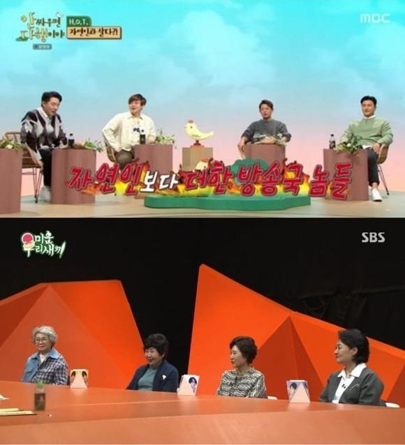 홍진영은 출연 중이던 안싸우면 다행이야(위쪽)와 미운 우리 새끼에서 모두 얼굴을 비추지 않았다. /방송 캡처