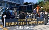 [TF포토] '윤석열 총장 직무배제 명령 철회하라'