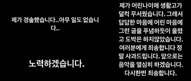 최하민은 생활고 고백 후 주요 포털사이트 실시간 검색어에 자신의 이름이 오르며 화제가 되자 사과의 글을 남겼다. /최하민 SNS