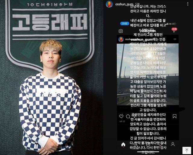 최하민이 갑작스럽게 생활고를 털어 놓았다. 그는 건강보험료 332만 원과 국민연금 미납료 17개월분이 남았다며 SNS 계정을 양도하고 싶다고 밝혔다. /Mnet, 최하민 SNS 캡처