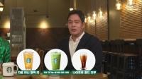 정용진 부회장, 스타벅스 유튜브 깜찍 출연 '최애 음료' 공개