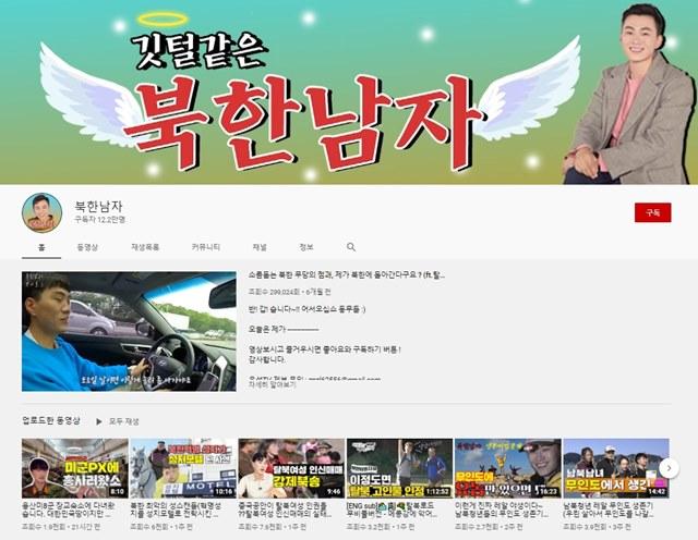 박유성 씨는 유튜브를 통해 북한에 대한 현실을 알리고 싶다고 했다. 무조건 부정적인 것도 아니고 긍정적인 것이 아닌 있는 그대로의 북한을 보여주는 게 목표라고 했다. /북한남자 유튜브 갈무리