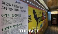 [TF포토] '고위험시설이 아닙니다' 호소문 붙인 코인노래연습장