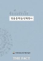 정읍시, 동학농민혁명 역사 담은 책자 '발간