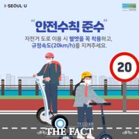 내일부터 한강 자전거도로 PM 허용…20㎞ 제한