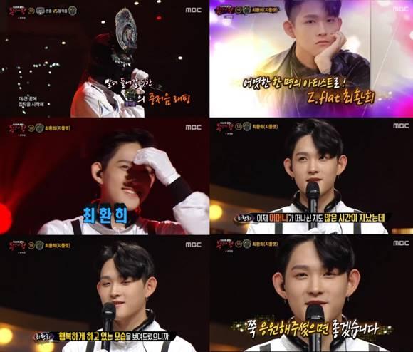 가수 최환희가 복면가왕에 출연해 1라운드에서 탈락했다. /MBC 복면가왕 캡처