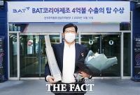 [TF포토] '4억불 수출의 탑' 수상한 BAT코리아