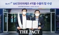 [TF포토] BAT코리아, '4억불 수출의 탑' 수상