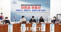 [TF사진관] 국회서 열린 '언론과 부동산' 토론회