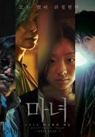 신시아, '마녀2' 주연 확정…1409 대 1 경쟁률 뚫었다