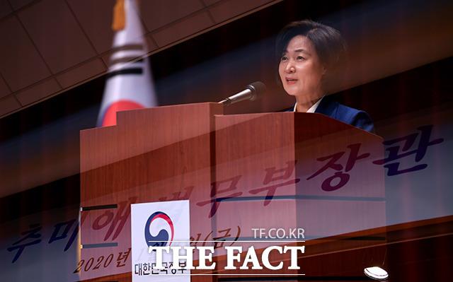 지난 1월 취임사 하는 추미애 신임 법무부 장관.