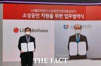 LG헬로비전, '경제 활성화 연중 캠페인' 나선다
