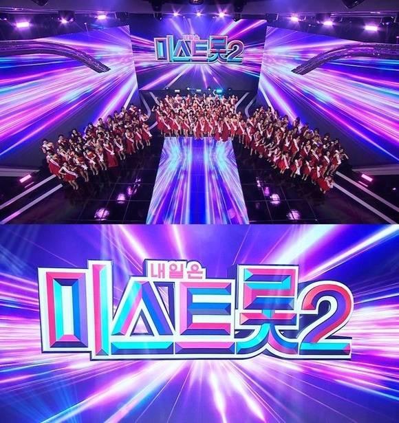 미스트롯2이 전 시즌보다 강렬해진 인기로 첫 방송 시청률 28%를 달성했다. /TV조선 제공