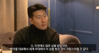 '푸스카스상' 손흥민