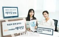 [TF포토] 새로운 1:1 스마트 교육 브랜드 '에이닷(A.)'