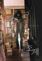 '조제', 상처뿐인 1위…주말 관객 또 감소