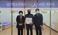 롯데免, 신한카드와 함께 '아름인 도서관' 9호점 개관