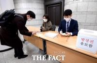 [TF포토] 정경심 1심 선고, 방청권 응모하는 시민들