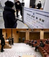 [TF사진관] '정경심 1심 선고 방청권 추첨, 경쟁률 1.7대1'