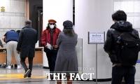 [TF포토] 정경심 교수 1심 선고공판, 방청권 응모
