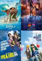 '모아나'·'코코'→'분노의 윤리학'…크리스마스 영화 편성표
