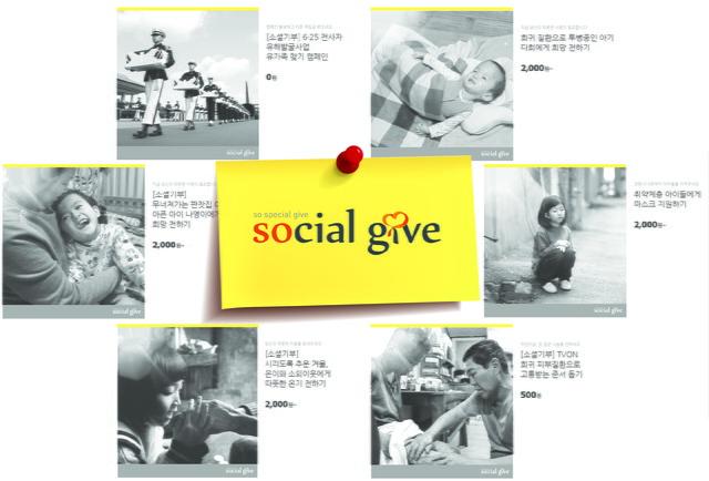 티몬은 28일 올해 사회공헌 프로그램 소셜기부 참여자 수가 전년 대비 158% 늘어났다고 밝혔다. /티몬 제공