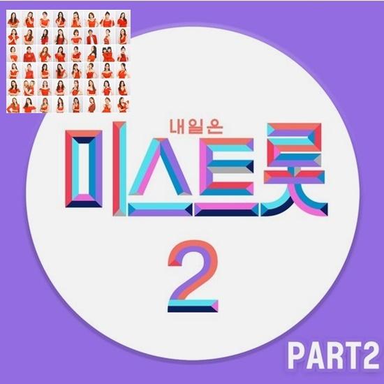 TV CHOSUN 미스트롯 시즌2가 단 2회 만에 30%를 넘보는 시청률(1회 28.649%/ 2회 28.506%)로 경쟁사들을 압도했다. /TV CHOSUN 미스트롯2