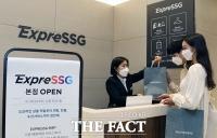 [TF사진관] 신세계백화점, 새로운 상품 픽업 서비스 '익스프레쓱' 오픈
