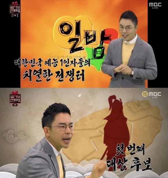 한국사 강사 설민석이 논문 표절로 출연 중이던 모든 프로그램에서 하차했다. /MBC 연예대상 캡처