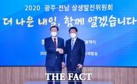 [TF기획]성과 없이 해 넘긴 광주‧전남 행정통합 논의…공항통합 갈등 '뇌관' 제거가 관건