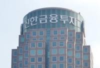 [인사] 신한금융투자, 김계흥 인사부 이사대우 승진 외