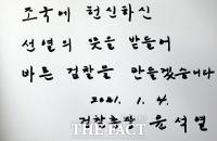[TF사진관] 윤석열, 현충원 참배...