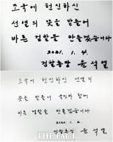 [TF포착] '현충원 참배' 윤석열, 지난해 방명록과 다른점?