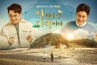 '안다행' 토→월 편성 이동, '40년 지기' 허재·박중훈 출연
