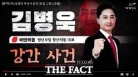 가세연, 국민의 힘 김병욱 의원 성폭력 의혹 제기