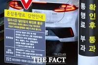 [TF사진관] 남산 1·3호터널에서 '하이브리드 혼잡통행료 면제'