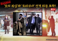 [단독] '미국행' 양정철, 김태년·최재성과 '통음' 저녁 회동(영상)