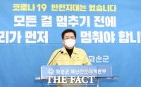 화순군, 집단감염 요양병원 '동일집단 격리 해제