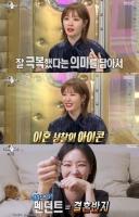'라디오 스타' 김새롬, 유쾌 이혼 극복기…