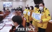 [TF포토] 정의당, 바뀐 '중대재해기업처벌법'에 법사위 항의