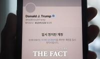 [TF포토] 트위터 트럼프 계정, '영구 정지'