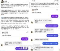 AI '이루다' 동성애 혐오 논란…이재웅