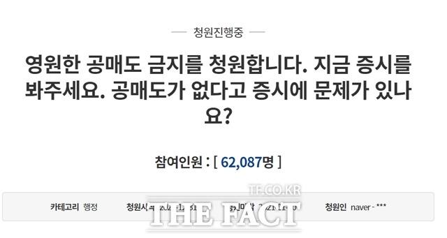 지난해 12월 31일 청와대 국민청원 게시판에 게시된 영원한 공매도 금지를 청원합니다라는 제목의 청원에 지난 11일 오후 6시 기준 6만2000명 이상이 동의했다. /청와대 홈페이지 캡처