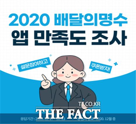 전북 군산시가 개발한 공공앱 배달의명수 만족도 설문조사 화면. /군산시 제공