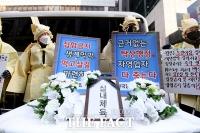 [TF포토] 민주당사 앞 '실내체육 장례식'