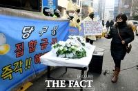 [TF포토] '실내체육 장례식, 헌화하는 당구장협회 회원들'