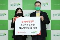 롯데하이마트, 코로나19 결식아동에 '세이프박스' 지원