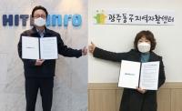 하이트진로, 청년자립 지원사업 '빵그레' 2호점 본격화