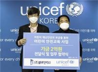 ㈜블루인더스, 유니세프한국위원회에 '어린이 안전기금 2억 기부'