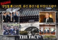 [단독] 양정철 美 CSIS행, 류진 풍산그룹 회장이 도왔다